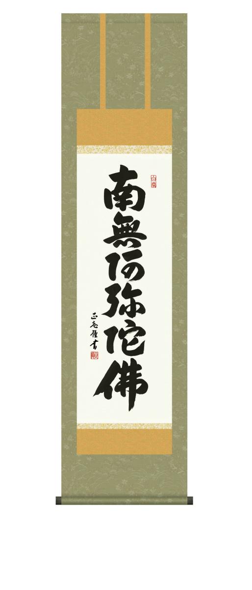 純国産掛け軸 佛書 「六字名号」 黒田正庵・尺三 化粧箱付 SK -新品 送料無料