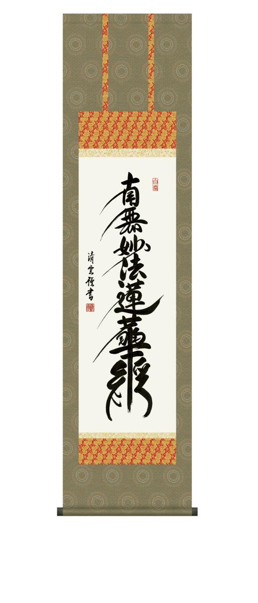 純国産掛け軸 佛書 「日蓮名号」 吉村清雲 尺三 化粧箱付 SK -新品 送料無料