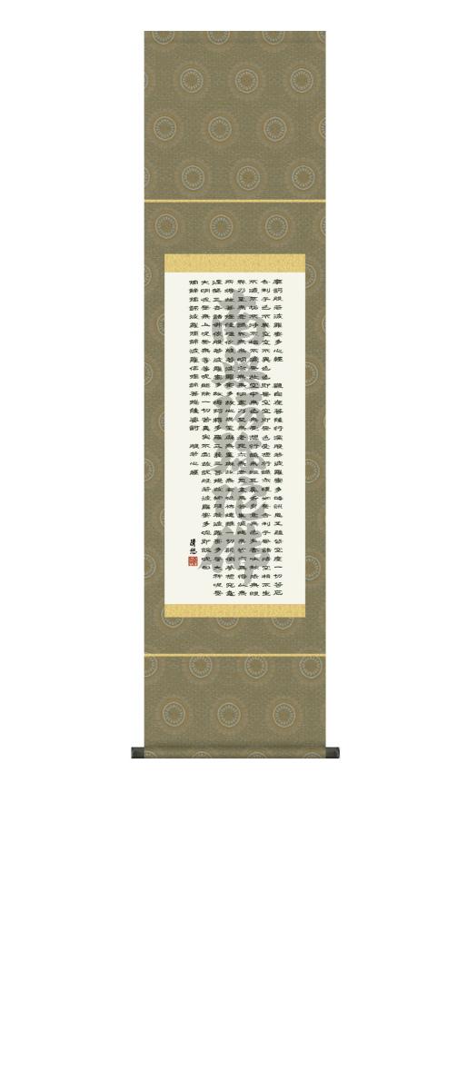 純国産掛け軸 佛書 「般若心経(名号入り)」 吉田清悠 尺幅 化粧箱付 SK -新品 送料無料