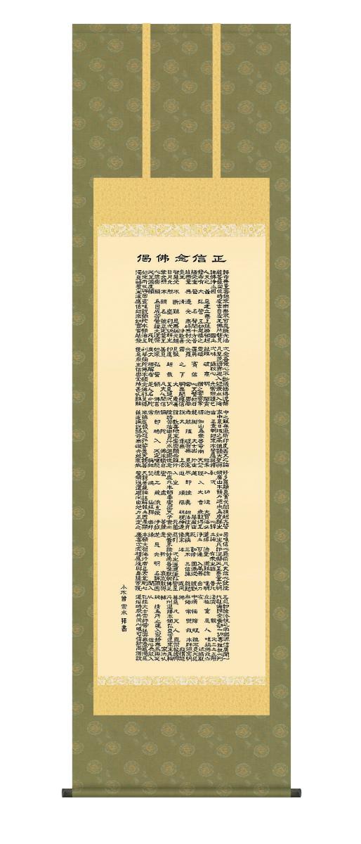 純国産掛け軸 佛書 「正信念仏偈」 小木曽宗水 尺五 桐箱付 SK -新品 送料無料