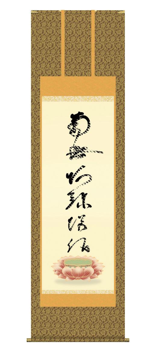 純国産掛け軸 佛書 「虎斑の名号(復刻)」 蓮如上人 筆 尺五 桐箱付 SK -新品 送料無料