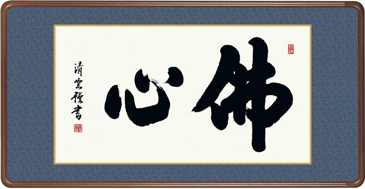 額縁 佛書額縁 「佛心」 吉村清雲 (隅丸仕上げ アクリルカバー付) SK -新品 送料無料