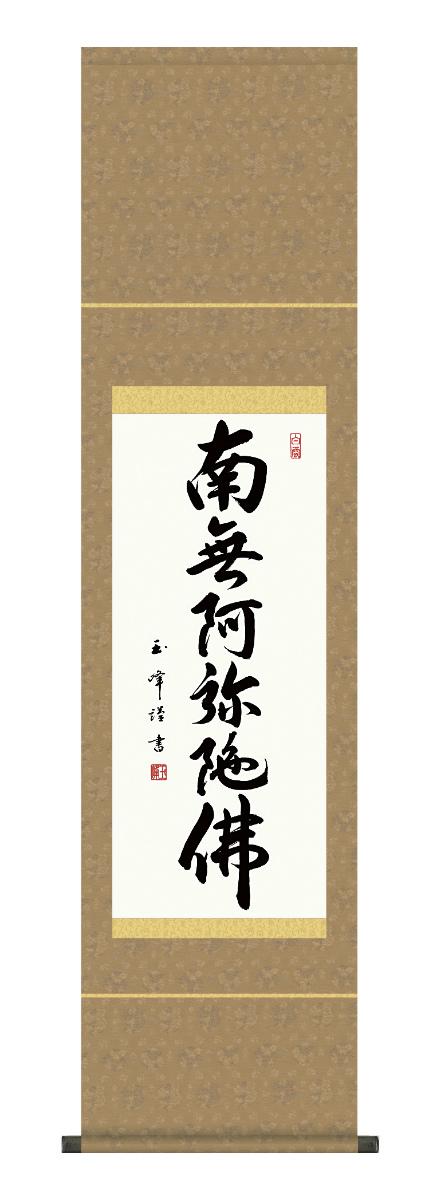 純国産掛け軸 佛書 「六字名号」 木村玉峰 尺幅 化粧箱付 SK -新品 送料無料