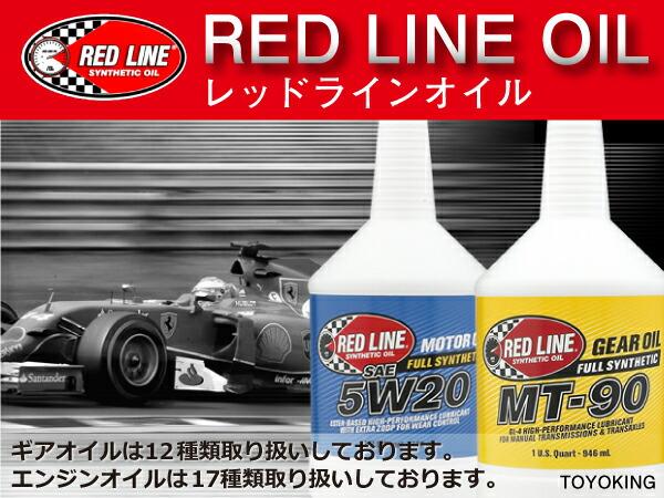 12本セット アメリカ RED LINE (レッドライン) 75W90NS 内容量1qt (946ml) 並行輸入品