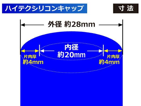 ハイテクシリコンキャップ内径Φ20mm2個1セット青色ロゴマーク無し
