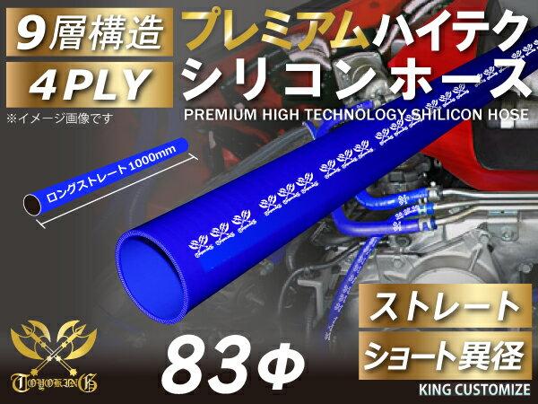 10周年記念感謝セール! プレミアム ハイテク シリコンホース ストレート ロング 同径 内径 Φ83mm 青色 ロゴマーク入りインタークーラー ターボ ラジェーター ライン パイピング 接続 汎用品