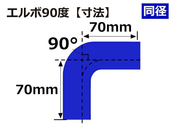 ハイテクシリコンホースエルボ90度同径内径Φ60mm青色ロゴマーク無し片足長さ約70mmインタークーラーターボインテークラジェーターラインパイピング接続ホース汎用品