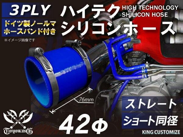 シリコンホースストレート76mm同径内径42mm青ロゴ無し