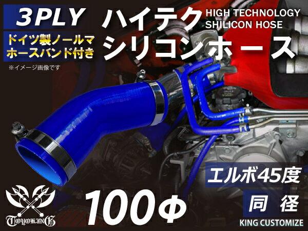 10周年記念感謝セール! ホースバンド付き ハイテク シリコンホース エルボ 45度 同径 内径Φ100mm 青色 ロゴマーク無しインタークーラー ターボ ラジェーター ライン パイピング 接続 汎用品
