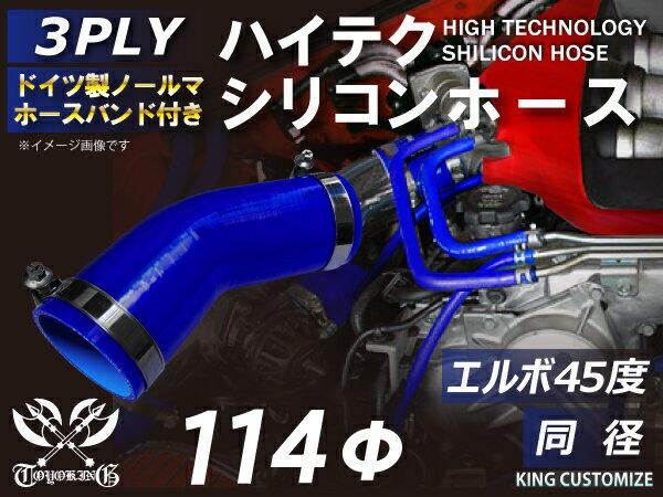 ホースバンド付き ハイテク シリコンホース エルボ 45度 同径 内径Φ114mm 青色 ロゴマーク無しインタークーラー ターボ ラジェーター ライン パイピング 接続 汎用品