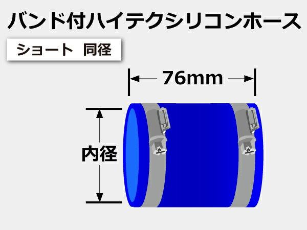 ホースバンド付きハイテクシリコンホースストレートショート同径内径Φ42mm青色ロゴマーク無しインタークーラーターボインテークラジェーターラインパイピング接続ホース汎用品