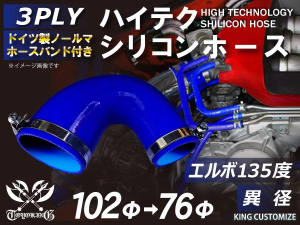 10周年記念感謝セール! ホースバンド付き ハイテク シリコンホース エルボ 135度 異径 内径Φ76/102mm 青色ロゴマーク無しインタークーラー ターボ ラジェーター ライン パイピング 接続 汎用品