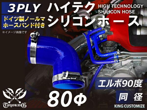 10周年記念感謝セール! ホースバンド付き ハイテク シリコンホース エルボ 90度 同径 内径Φ80mm 青色 ロゴマーク無しインタークーラー ターボ ラジェーター ライン パイピング 接続 汎用品