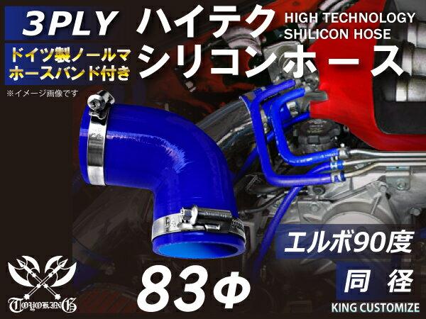 10周年記念感謝セール! ホースバンド付き ハイテク シリコンホース エルボ 90度 同径 内径Φ83mm 青色 ロゴマーク無しインタークーラー ターボ ラジェーター ライン パイピング 接続 汎用品