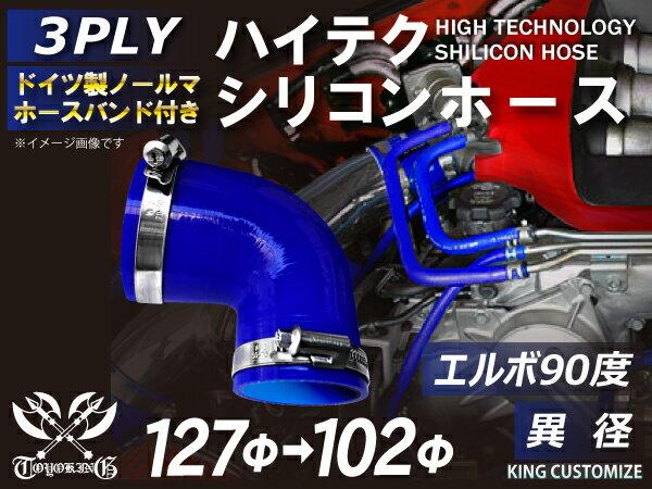 10周年記念感謝セール! ホースバンド付き ハイテク シリコンホース エルボ 90度 異径 内径Φ102/127mm 青色 ロゴマーク無しインタークーラー ターボ ラジェーター ライン パイピング 接続 汎用品