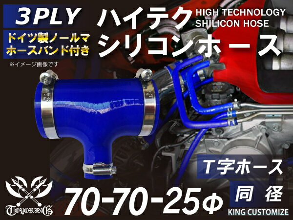 ホースバンド付き ハイテク シリコンホース T字ホース 内径 70Φ-70Φ-25Φmm 青色 ロゴマーク無しインタークーラー ターボ インテーク ラジェーター ライン パイピング 接続ホース 汎用品