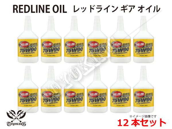 アメリカ RED LINE レッドライン オイル 品揃え豊富! 12本セット USA アメリカ RED LINE OIL レッドライン ギアオイル 75W90 内容量 1QT (946ml) レーシングカー 並行輸入品