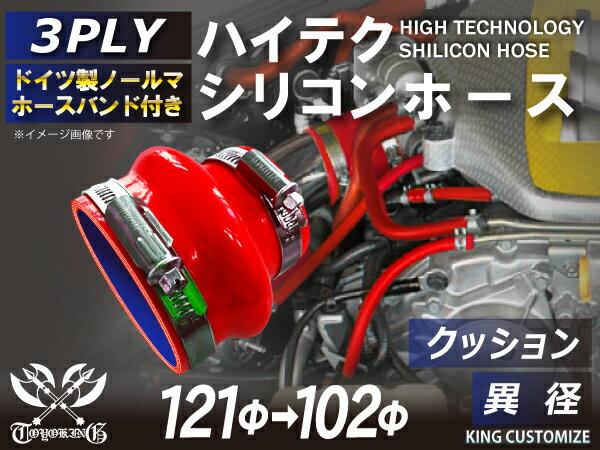 ホースバンド付き ハイテク シリコンホース ストレート クッション 異径 内径Φ102/121mm 赤色 ロゴマーク無しインタークーラー ターボ インテーク ラジェーター ライン パイピング 接続ホース 汎用品