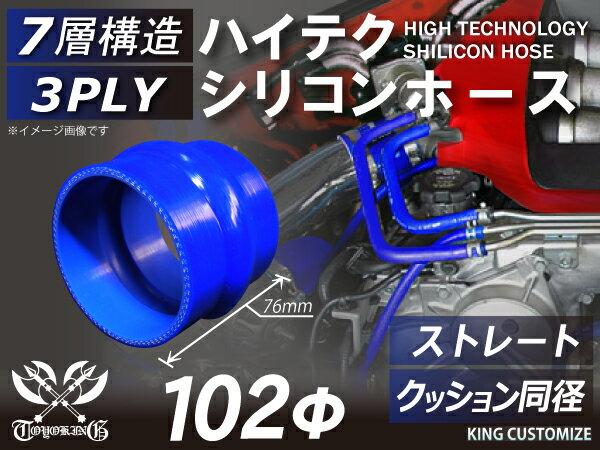 10周年記念感謝セール!ハイテク シリコンホース ストレート クッション 同径 内径Φ102mm 青色 ロゴマーク無しインタークーラー ターボ インテーク ラジェーター ライン パイピング 接続ホース 汎用品