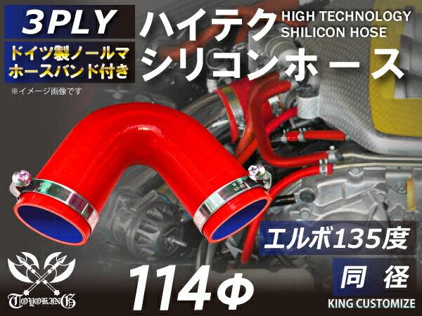 ホースバンド付き ハイテク シリコンホース エルボ 135度 同径 内径Φ114mm 赤色 ロゴマーク無しインタークーラー ターボ ラジェーター ライン パイピング 接続 汎用品