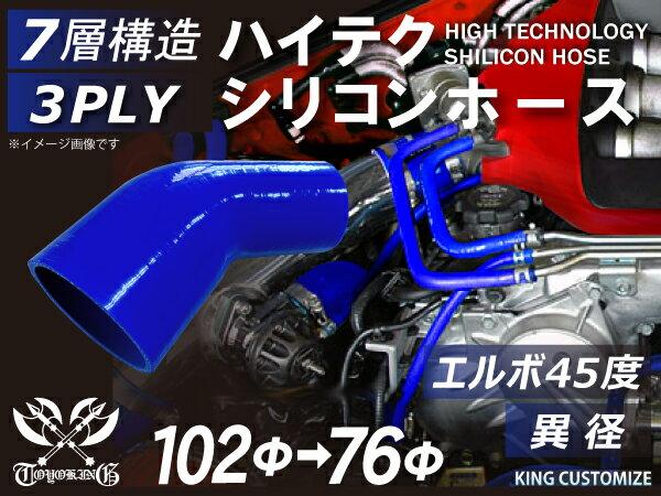 10周年記念感謝セール! ハイテク シリコンホース エルボ 45度 異径 内径Φ76/102mm 青色 ロゴマーク無しインタークーラー ターボ ラジェーター ライン パイピング 接続 汎用品