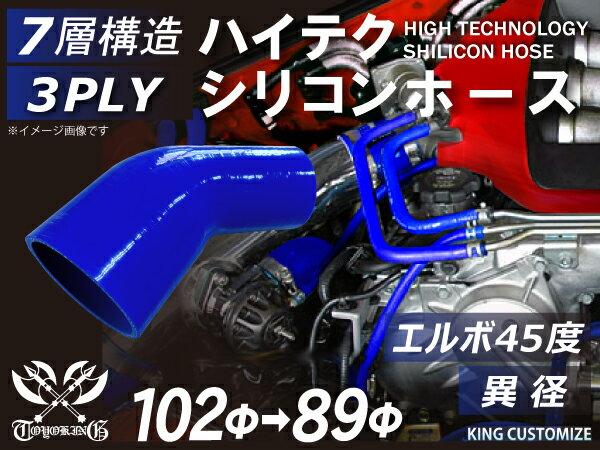 ハイテク シリコンホース エルボ 45度 異径 内径Φ89/102mm 青色 ロゴマーク無しインタークーラー ターボ インテーク ラジェーター ライン パイピング 接続ホース 汎用品