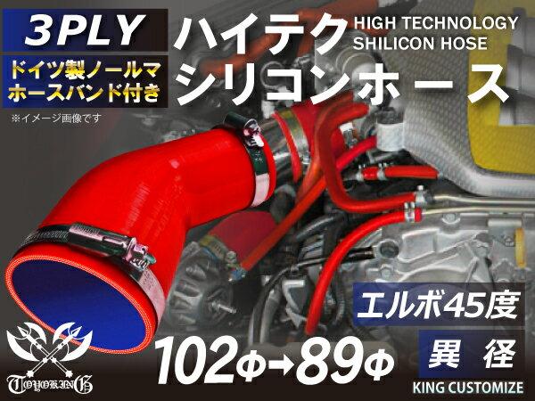 ホースバンド付き ハイテク シリコンホース エルボ 45度 異径 内径Φ89/102mm 赤色 ロゴマーク無しインタークーラー ターボ ラジェーター ライン パイピング 接続 汎用品