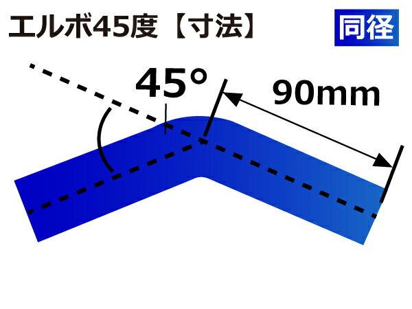 キングハイテクシリコンホースエルボ45度同径内径Φ50mm青色ロゴマーク無しインタークーラーターボインテークラジェーターラインパイピング接続ホース汎用品