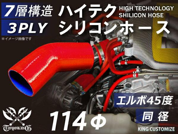 シリコンホース エルボ 45度 同径 内径Φ114mm 赤色 ロゴマーク無し インタークーラー ターボ インテーク ラジェーター ライン パイピング 接続ホース 汎用品