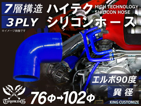 ハイテク シリコンホース エルボ 90度 異径 内径Φ76/102mm 青色 ロゴマーク無しインタークーラー ターボ インテーク ラジェーター ライン パイピング 接続ホース 汎用品