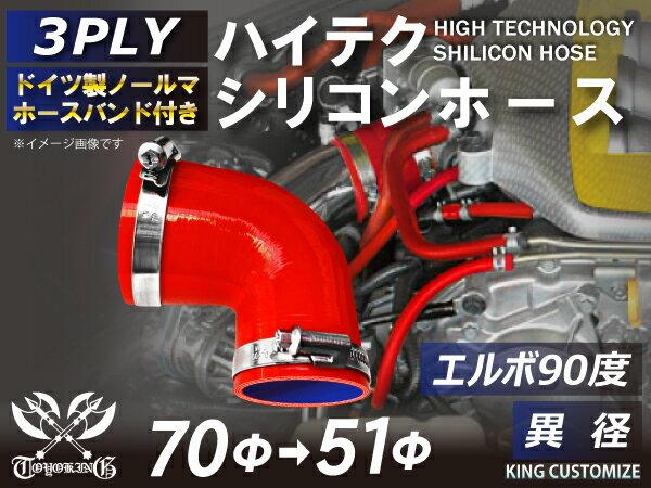ホースバンド付き ハイテク シリコンホース エルボ 90度 異径 内径Φ51/70mm 赤色 ロゴマーク無しインタークーラー ターボ インテーク ラジェーター ライン パイピング 接続ホース 汎用品