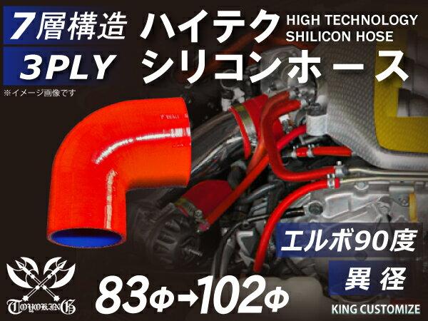 ハイテク シリコンホース エルボ 90度 異径 内径Φ83/102mm 赤色 ロゴマーク無しインタークーラー ターボ インテーク ラジェーター ライン パイピング 接続ホース 汎用品
