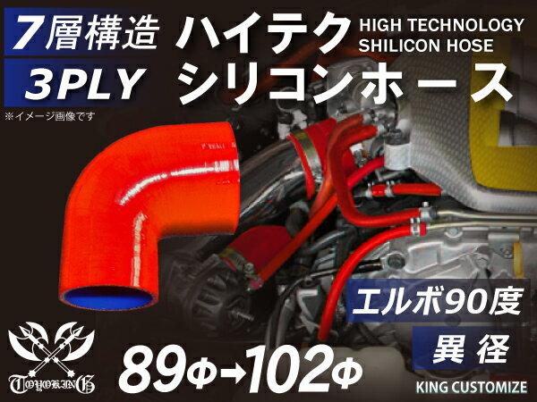 ハイテク シリコンホース エルボ 90度 異径 内径Φ89/102mm 赤色 ロゴマーク無しインタークーラー ターボ インテーク ラジェーター ライン パイピング 接続ホース 汎用品