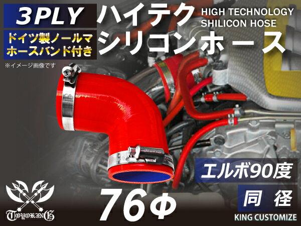 ホースバンド付き ハイテク シリコンホース エルボ 90度 同径 内径Φ76mm 赤色 ロゴマーク無しインタークーラー ターボ インテーク ラジェーター ライン パイピング 接続ホース 汎用品