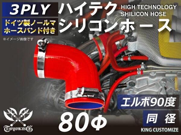 10周年記念感謝セール! ホースバンド付き ハイテク シリコンホース エルボ 90度 同径 内径Φ80mm 赤色 ロゴマーク無しインタークーラー ターボ ラジェーター ライン パイピング 接続 汎用品