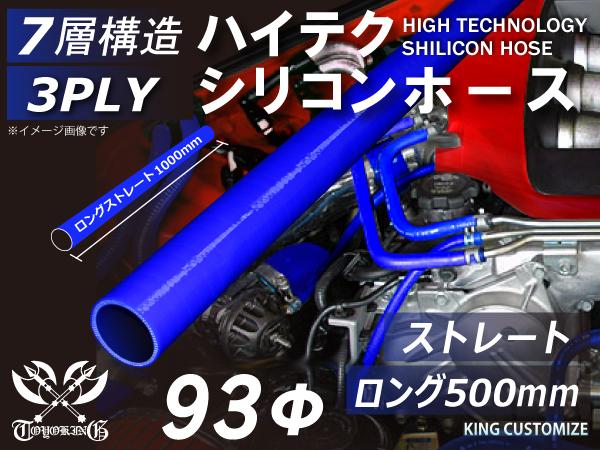 長さ500mm ハイテク シリコンホース ストレート ロング 同径 内径Φ93mm 青色 ロゴマーク無し インタークーラー ターボ インテーク ラジェーター ライン パイピング 接続ホース 汎用品