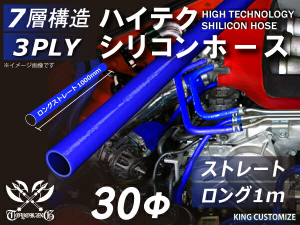10周年記念感謝セール! ハイテク シリコンホース ストレート ロング 同径 内径Φ30mm 長さ 1m (1000mm) 青色 ロゴマーク無し インタークーラー ターボ インテーク ラジェーター ライン パイピング 接続ホース 汎用品