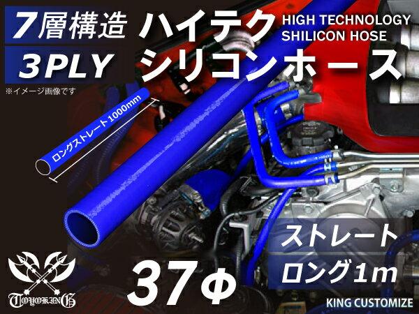10周年記念感謝セール! ハイテク シリコンホース ストレート ロング 同径 内径Φ37mm 長さ 1m (1000mm) 青色 ロゴマーク無し インタークーラー ターボ インテーク ラジェーター ライン パイピング 接続ホース 汎用品