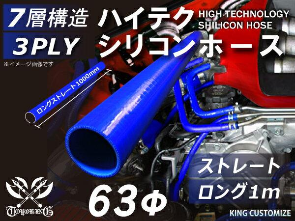 ハイテク シリコンホース ストレート ロング 同径 内径Φ63mm 長さ 1m (1000mm) 青色 ロゴマーク無し インタークーラー ターボ インテーク ラジェーター ライン パイピング 接続ホース 汎用品