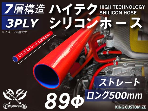 長さ500mm ハイテク シリコンホース ストレート ロング 同径 内径Φ89mm 赤色 ロゴマーク無し インタークーラー ターボ インテーク ラジェーター ライン パイピング 接続ホース 汎用品