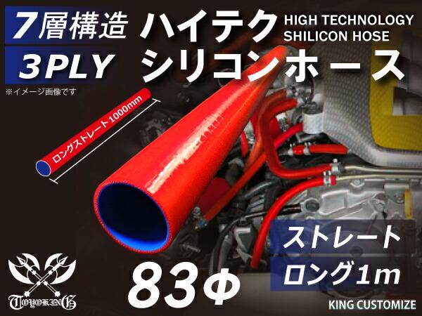 ハイテク シリコンホース ストレート ロング 同径 内径Φ83mm 長さ 1m (1000mm) 赤色 ロゴマーク無し インタークーラー ターボ インテーク ラジェーター ライン パイピング 接続ホース 汎用品