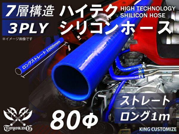 ハイテク シリコンホース ストレート ロング 同径 内径Φ80mm 長さ 1m (1000mm) 青色 ロゴマーク無し インタークーラー ターボ インテーク ラジェーター ライン パイピング 接続ホース 汎用品