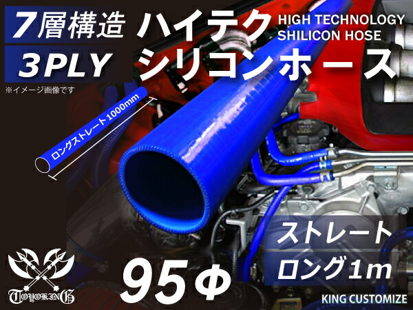 ハイテク シリコンホース ストレート ロング 同径 内径Φ95mm 長さ 1m (1000mm) 青色 ロゴマーク無し インタークーラー ターボ インテーク ラジェーター ライン パイピング 接続ホース 汎用品