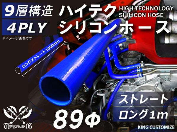 10周年記念感謝セール! ハイテク シリコンホース ストレート ロング 同径 内径Φ89mm 長さ 1m (1000mm) 青色 ロゴマーク無し インタークーラー ターボ インテーク ラジェーター ライン パイピング 接続ホース 汎用品