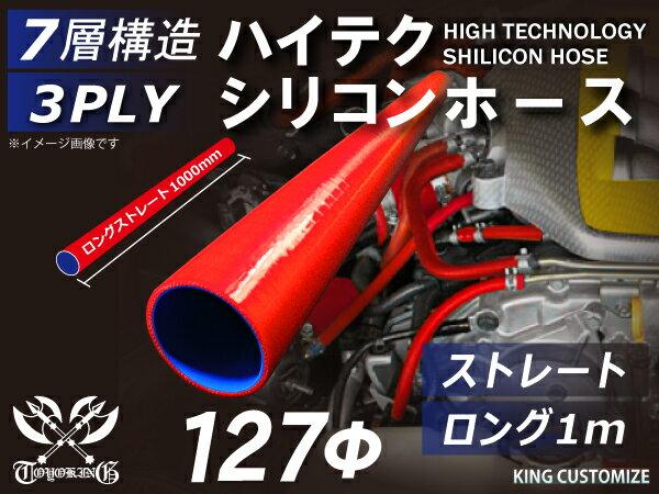 10周年記念感謝セール! ハイテク シリコンホース ストレート 同径 ロングタイプ 内径Φ127mm 長さ 1m (1000mm) 赤色 ロゴマーク無し インタークーラー ターボ インテーク ラジェーター ライン パイピング 接続ホース 汎用品