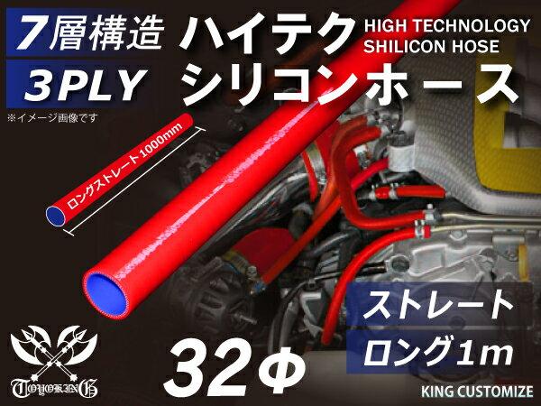 10周年記念感謝セール! ハイテク シリコンホース ストレート 同径 ロングタイプ 内径Φ32mm 長さ 1m (1000mm) 赤色 ロゴマーク無し インタークーラー ターボ インテーク ラジェーター ライン パイピング 接続ホース 汎用品