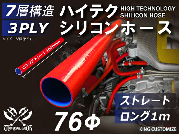 ハイテク シリコンホース ストレート 同径 ロングタイプ 内径Φ76mm 長さ 1m (1000mm) 赤色 ロゴマーク無し インタークーラー ターボ インテーク ラジェーター ライン パイピング 接続ホース 汎用品