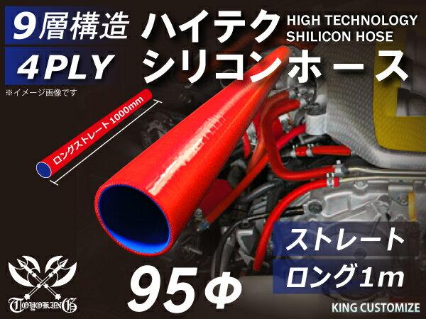 10周年記念感謝セール! ハイテク シリコンホース ストレート 同径 ロングタイプ 内径Φ95mm 長さ 1m (1000mm) 赤色 ロゴマーク無し インタークーラー ターボ インテーク ラジェーター ライン パイピング 接続ホース 汎用品