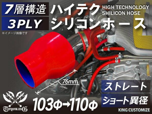 ハイテク シリコンホース ストレート ショート 異径 内径Φ103/110mm 赤色 ロゴマーク無しインタークーラー ターボ インテーク ラジェーター ライン パイピング 接続ホース 汎用品