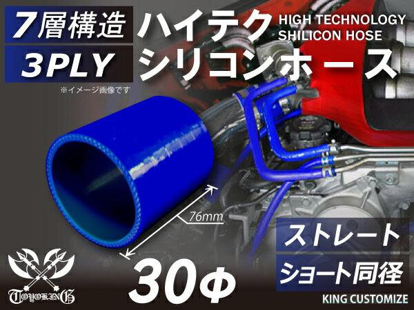 耐熱 耐寒 耐圧 耐久 ハイテクシリコンホース 高品質強化シリコン樹脂4層 高強度補強ファイバー繊維網3層 ハイテク シリコンホース ストレート ショート 同径 ターボ 新作アイテム毎日更新 インテーク パイピング ライン 接続ホース 青色 卸直営 汎用品 内径 ラジェーター Φ30mm ロゴマーク無しインタークーラー